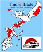 Emerson Auto Car (Okinawa) Emerson Luan
